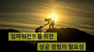 [10분 인사이트]임파워먼트를 위한 성공 경험의 필요성…