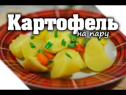 Картошка варка на пару в мультиварке