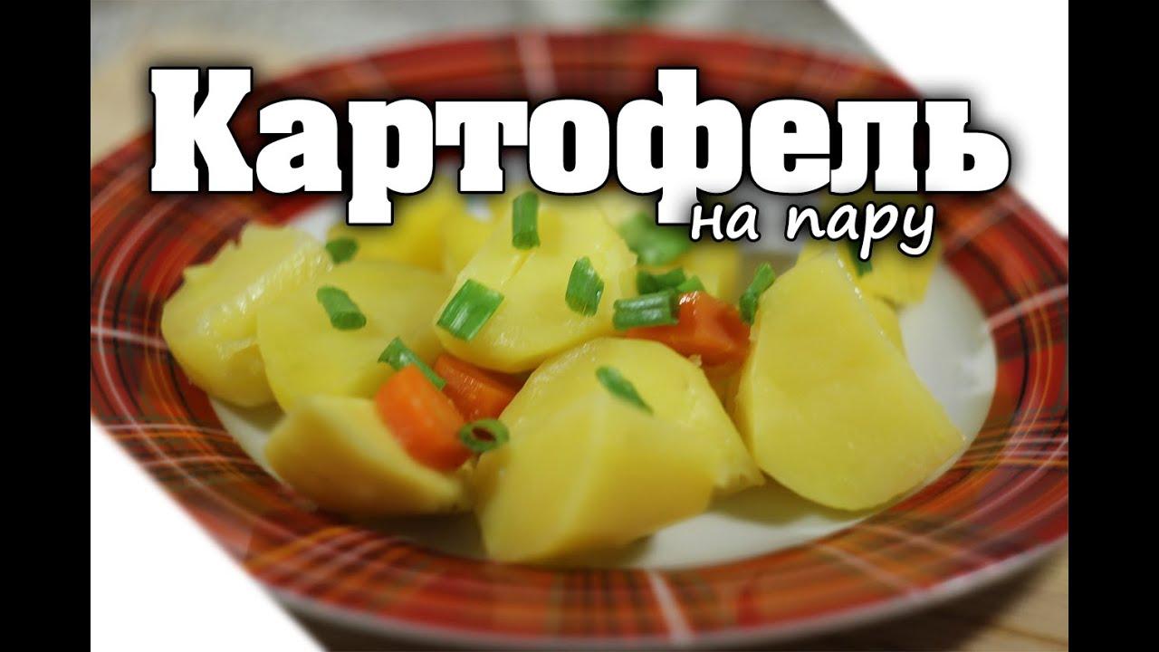 Картошка на пару в мультиварке Polaris|запеченная картошка с мясом в мультиварке поларис