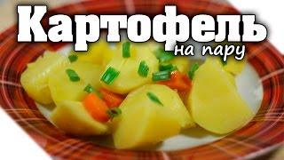 Картошка на пару в мультиварке Polaris | Варка картофеля на пару