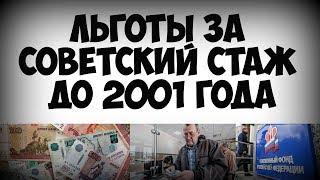 Льготы за советский стаж до 2001 года