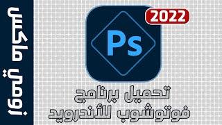 تحميل برنامج فوتوشوب للأندرويد مجانا Photoshop For Android Free download