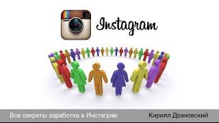Аудитория инстаграм в России [ Урок 1]