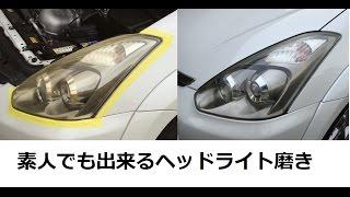 【超簡単】素人で出来る車のヘッドライト磨き tips membuat headlamp ( lampu utama) mobil menjadi bening kembali thumbnail