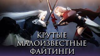 Крутые и Малоизвестные в России Файтинги / Видео
