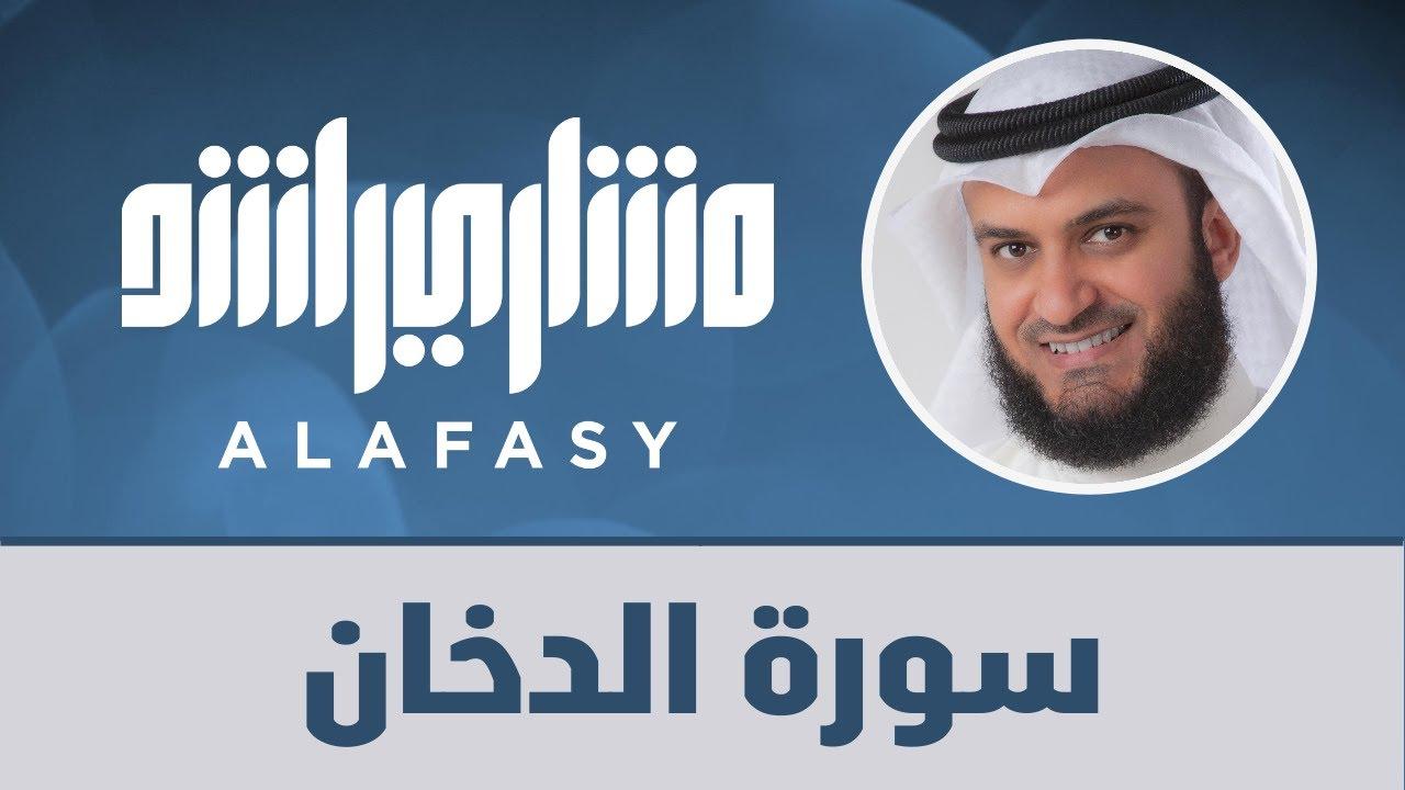 سورة الدخان عام 1427 هـ - 2006م | الشيخ مشاري راشد العفاسي