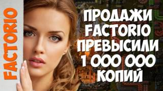 Продажи Factorio превысили 1 млн копий