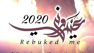عيرَّوني | محمد المقيط 2020 | rebuked me