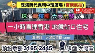 時代保利中環廣場_珠海|一小時直達香港|地鐵站口住宅物業 (實景航拍)