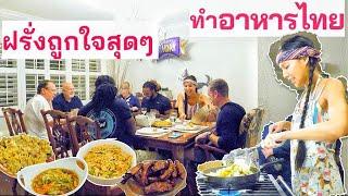 ปาร์ตี้อาหารไทย พ่อแม่สามี/เพื่อนๆทานฝีมือที่บ้าน Thai food party at home (EN/TH Sub) l Jayy Crane