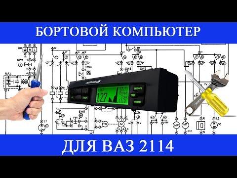 Бортовые компьютеры для Шевроле Нива