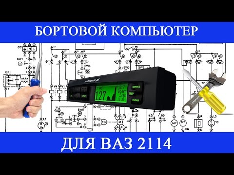 Бортовой компьютер ВАЗ. Установка БК на ВАЗ 2109, ВАЗ 2115
