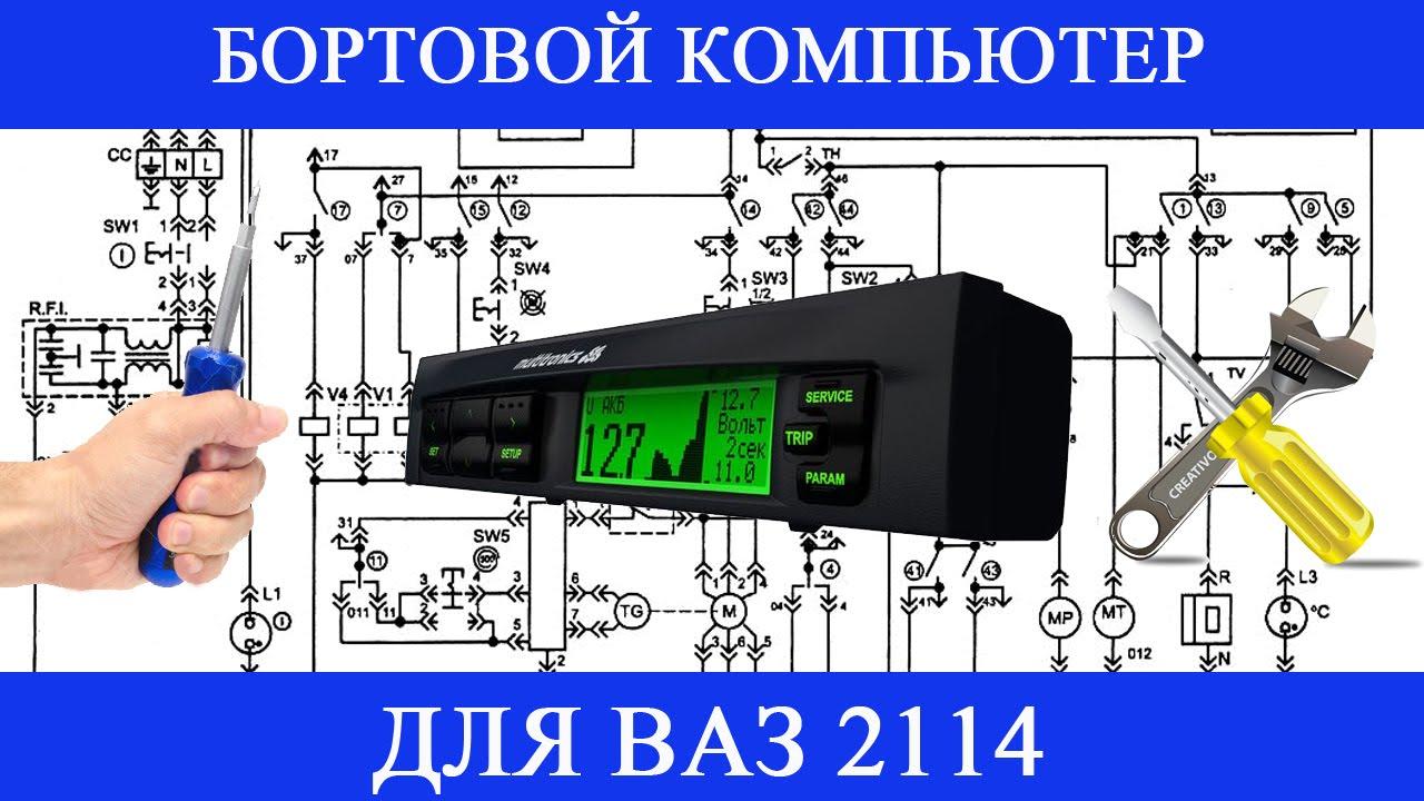 Бортовой компьютер ВАЗ 2114 (установка Multitronics X140)