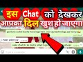 WhatsApp Funny chat in Hindi | dating a girl