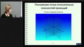 Лекция 2 | Начертательная Геометрия | ОмГТУ | Лекториум