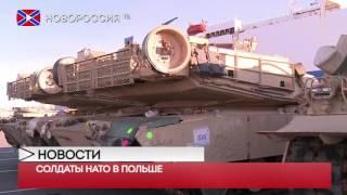 Солдаты НАТО в Польше