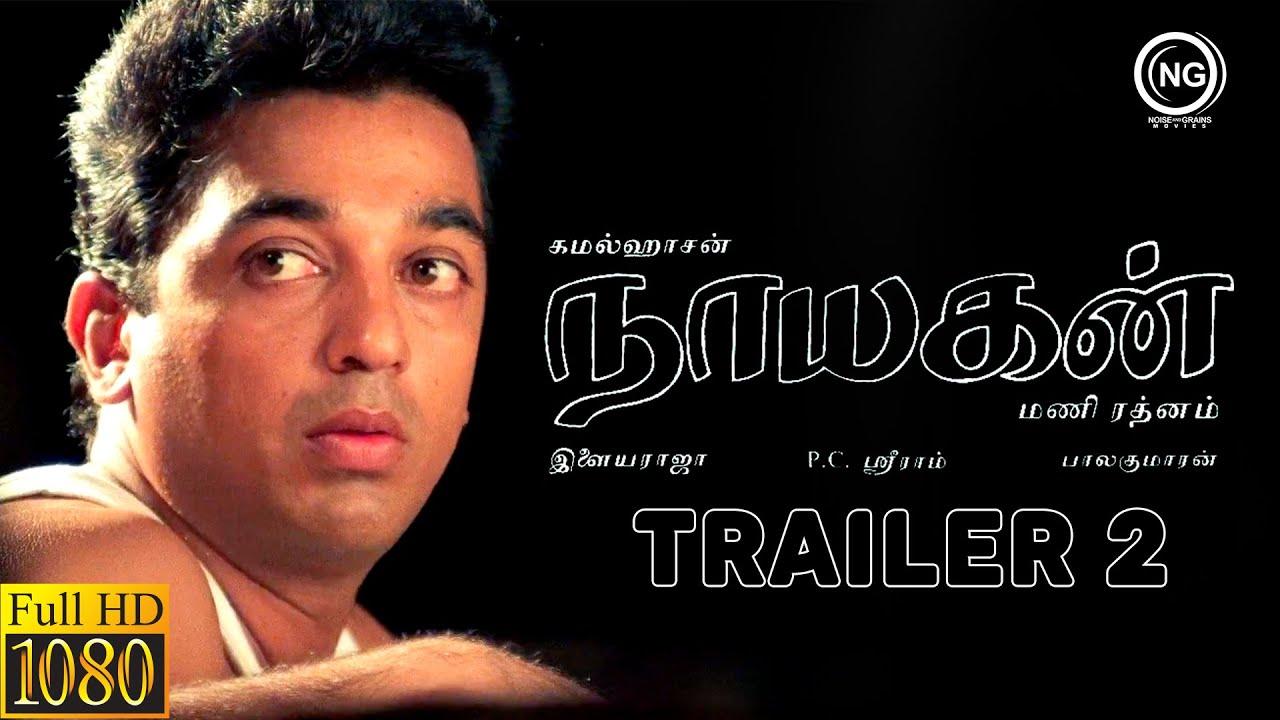 Nayakan (1987) - Tamil Movie | Trailer 2 | Kamal Haasan | Mani Ratnam | Ilaiyaraaja | (Full HD)