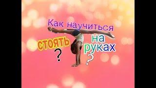 Гимнастика! // Как научиться СТОЯТЬ НА РУКАХ? // ВИДЕОУРОК // Polina Show