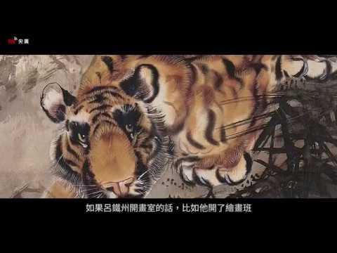 【RTI】«Мультимедийный музей» - (выпуск 21) о картинах тайваньского художника Люй Те-чжоу