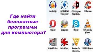 Где найти бесплатные программы для компьютера