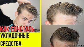 Мужские причёски | ТОП 3 СПОСОБА УЛОЖИТЬ МУЖСКИЕ ВОЛОСЫ/Как Правильно Совмещать Укладочные Средства