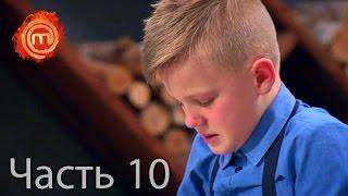 МастерШеф Дети - Сезон 1 - Выпуск 6 - Часть 10 из 10