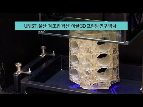 UNIST, 울산 '제조업 혁신' 이끌 3D 프린팅 연구 박차