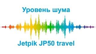 Уровень шума Jetpik JP50 travel(Многие клиенты хотят узнать перед покупкой ирригатора, насколько громко он работает. Мы замерили уровень..., 2015-12-24T12:59:56.000Z)