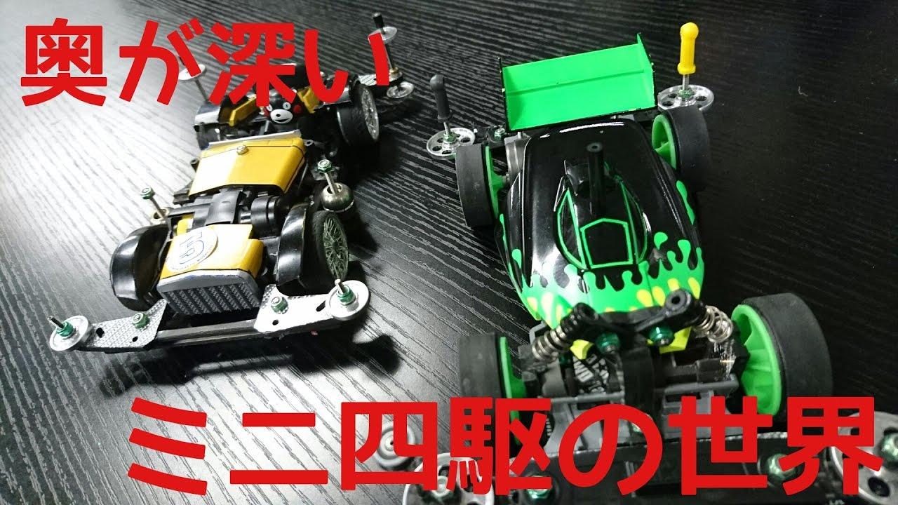 ミニ 四 駆 c at