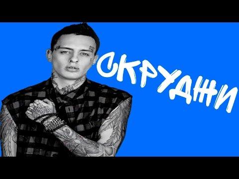 СКРУДЖИ - До