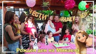 Рожден ден на Микаела. Живот Със Синдром на Даун / Happy Birthday Mikaela. Life with Down Syndrome