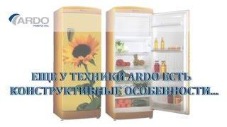 Ремонт холодильников Ardo(Компания