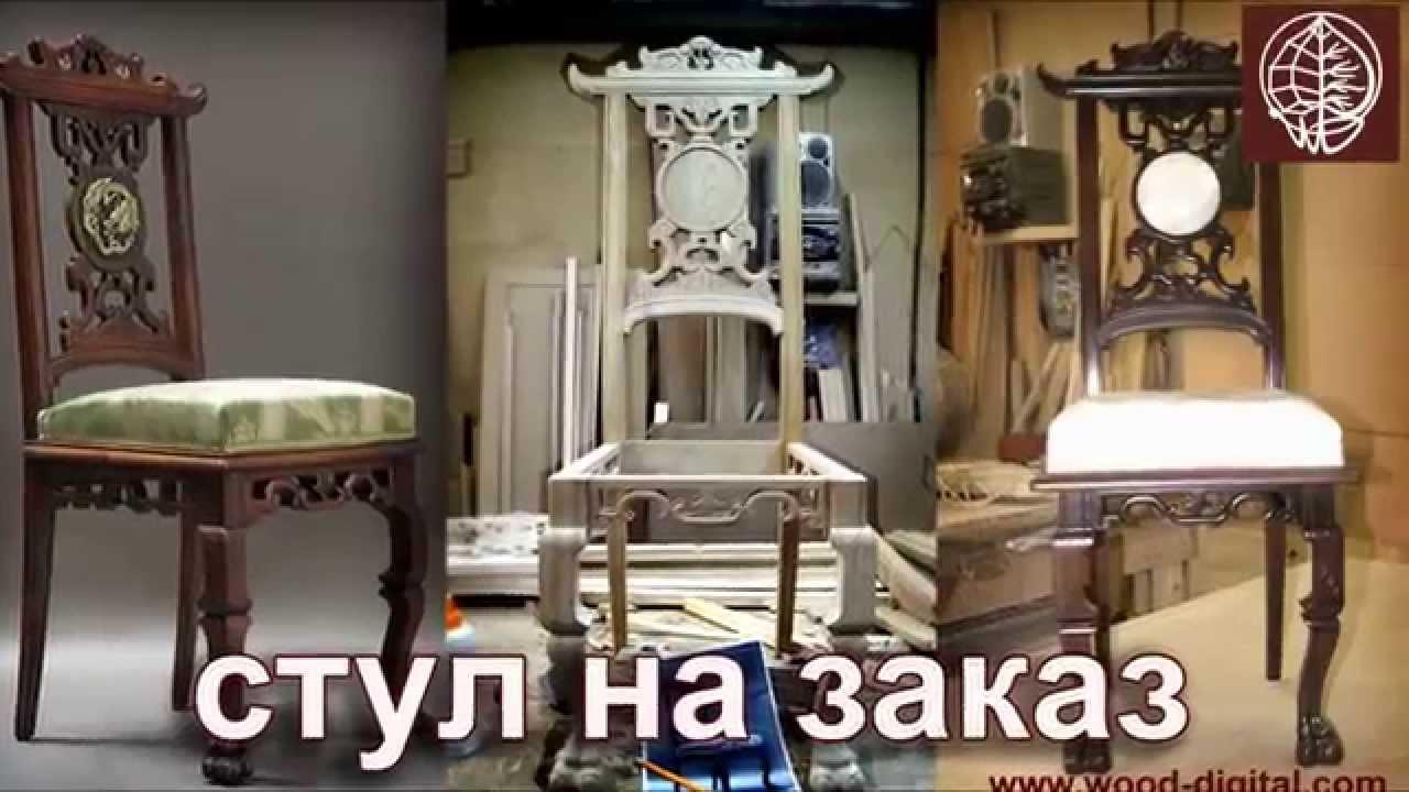 Стулья из дерева под старину - www.sostarennaya-mebel.ru - Старина .