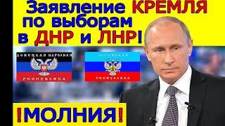 СРОЧНОЕ ЗАЯВЛЕНИЕ!!! В КРЕМЛЕ прокомментировали выборы в ДНР и ЛНР!!!