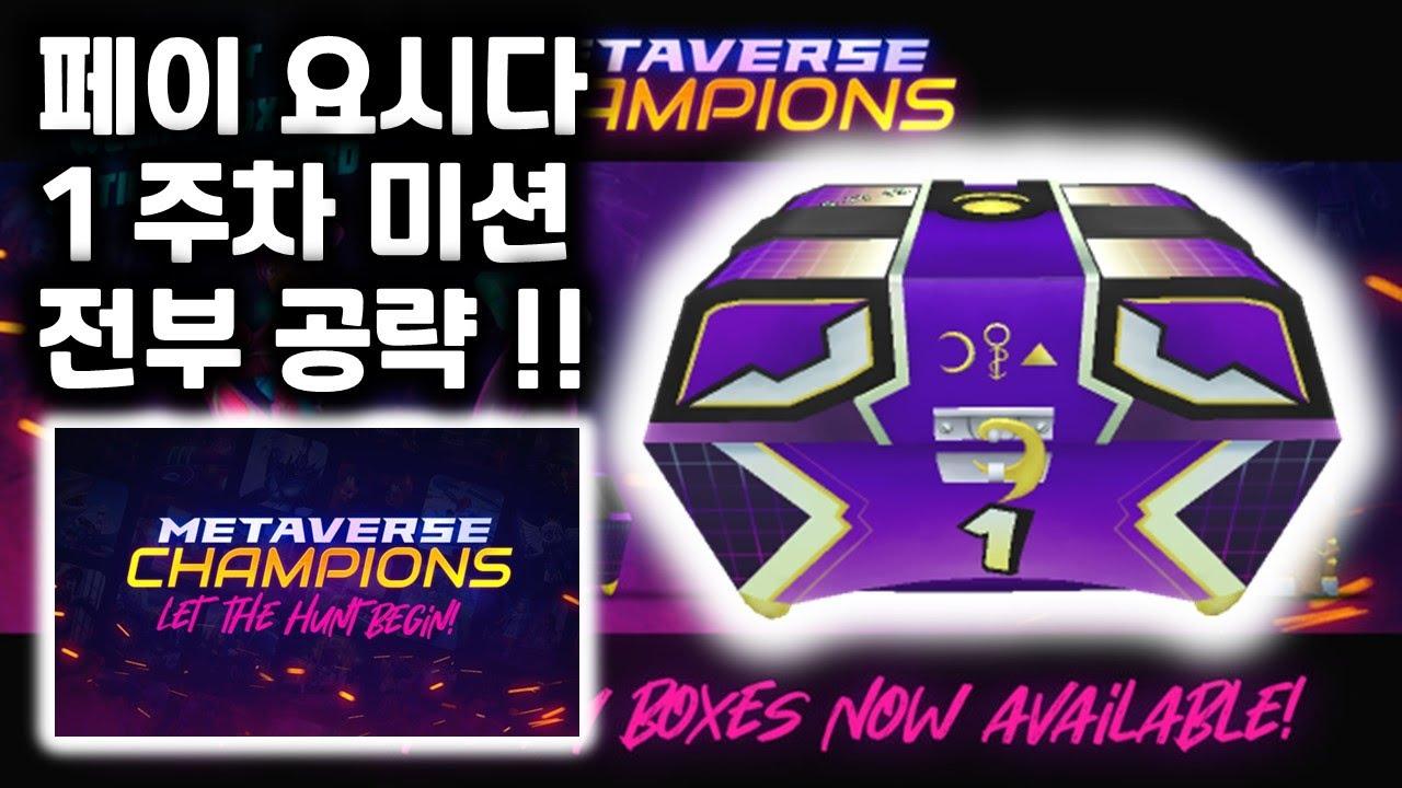 [메타버스 챔피언스] 요시다 페이이의 상자 1주차 미션 전부 공략!!