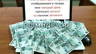 Как заработать денег быстро  Деньги на загрузке картинок