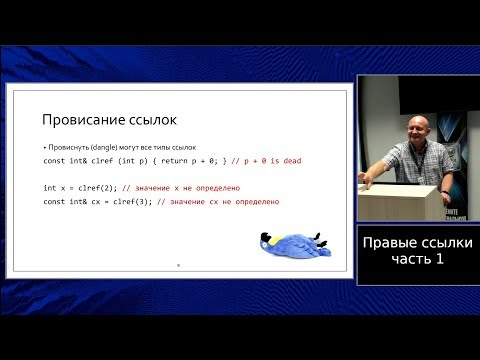 C++ Lectures At MIPT (in Russian). Lecture 6. Rvalue References, Part 1