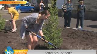 Новый сквер торжественно открыли сегодня в Иркутске