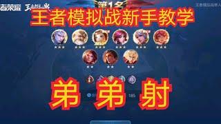 王者模拟战:弟弟射阵容基础打法,王者模拟战新手教学【士元儿】