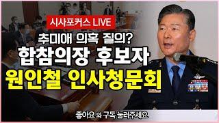 """국회 국방위 - 합참의장 """"원인철"""" …"""