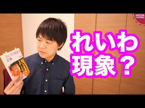2019/12/19 朝日新聞記者がれいわ新選組について書くとこうなる