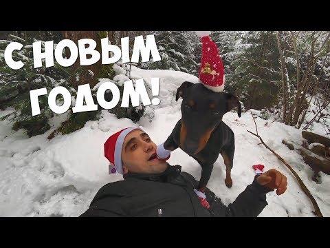 Новый Год в Карпатах в горах Новогодняя качка с яблоками Купил коптер и потерял сразу