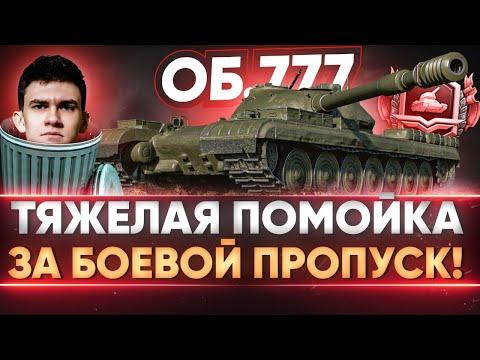 Объект 777 Вариант 2 - ТЯЖЕЛАЯ ПОМОЙКА ЗА БОЕВОЙ ПРОПУСК!