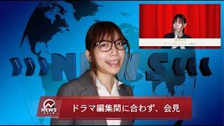 「ドラマ編集、間に合わず」謝罪会見&リモガダイジェスト