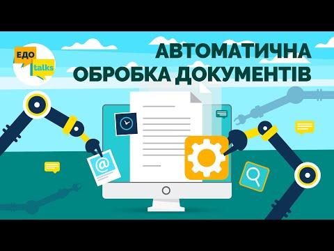 Автоматична обробка документів в M.E.Doc