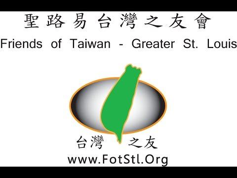 賀新年! Friends of Taiwan – Greater St  Louis