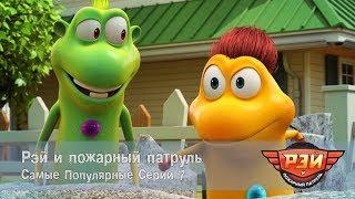 Рэй и пожарный патруль. Самые популярные серии 7. Анимационный развивающий сериал для детей
