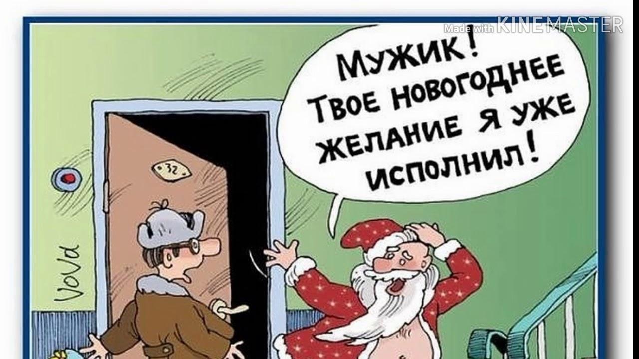 Открытки, про новый год смешное с картинками