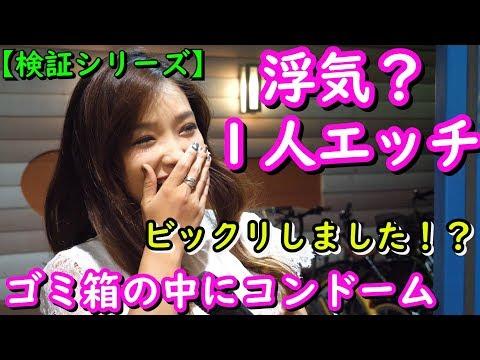 【検証シリーズ】ゴミ箱からコンドーム発見!!浮気ですか?それとも?