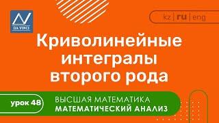 Математический анализ, 48 урок, Криволинейные интегралы второго рода